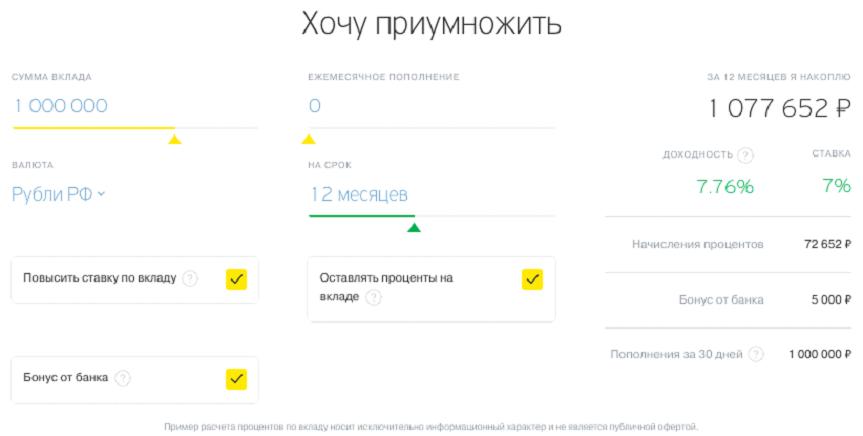 Тинькофф банк кредит наличными рассчитать