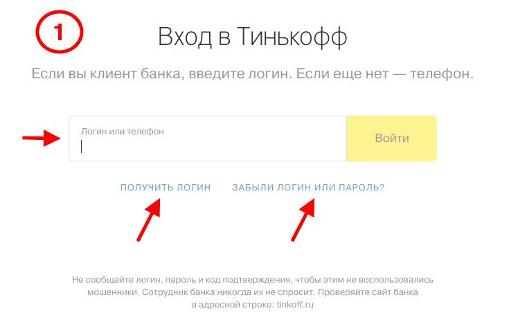 Изображение - Интернет банк сайта тинькофф 2-tinkoff-lichnyy-kabinet