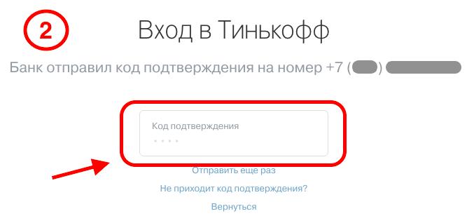 Изображение - Интернет банк сайта тинькофф 3-tinkoff-lichnyy-kabinet
