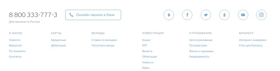 Изображение - Интернет банк сайта тинькофф 8-tinkoff-lichnyy-kabinet